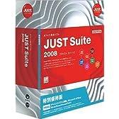 JUST Suite 2008 特別優待版