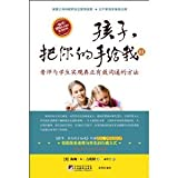 Between Parent and Child: The Bestselling Classic That Revolutionized Parent-Child Communication(book 3)(Chinese edition)