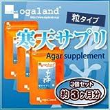 オーガランド 寒天サプリ【3個セット・3ヶ月分】ダイエット diet サプリ 健康食品