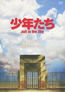 少年たち Jail in the Sky (予約購入先着特典:告知ポスターなし) [DVD]