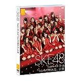 SKE48 Team KII 3rd「ラムネの飲み方」