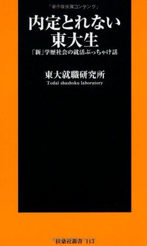 内定とれない東大生 ~「新」学歴社会の就活ぶっちゃけ話 (扶桑社新書)