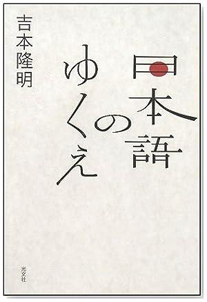 日本語のゆくえ