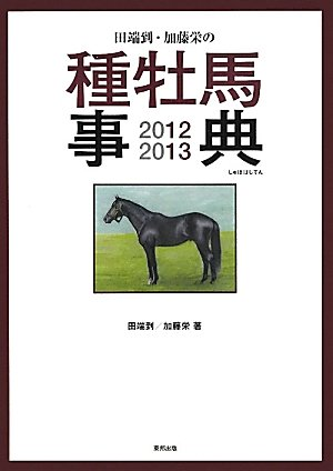 田端到・加藤栄の種牡馬事典 2012-2013