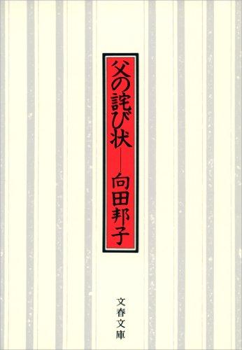 父の詫び状 (文春文庫 む 1-1)