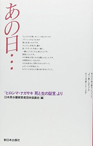 あの日…―『ヒロシマ・ナガサキ死と生の証言』より