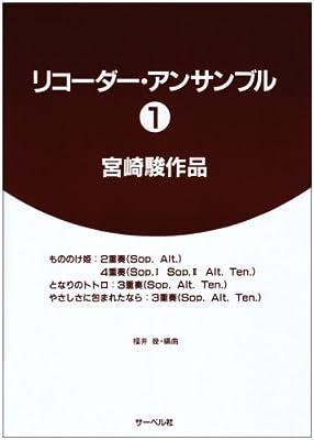 リコーダーアンサンブル1 宮崎駿作品