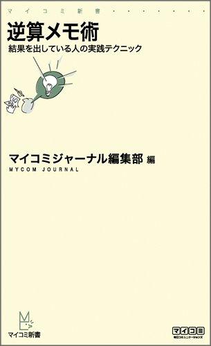 逆算メモ術 ~結果を出している人の実践テクニック~ (マイコミ新書)