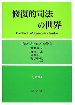 修復的司法の世界 (RJ叢書)
