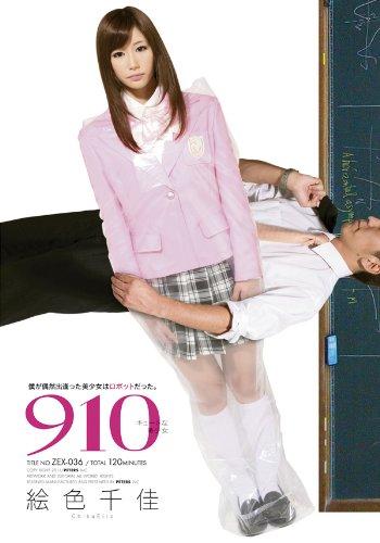 910 キュートな美少女 絵色千佳 [DVD]
