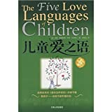 img - for children the language of love book / textbook / text book