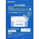 グラフテック アイロンプリントシート白2枚入 CR09015-WT