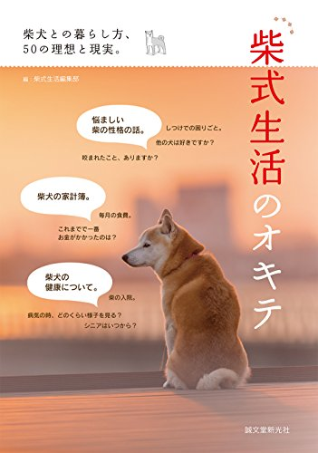 柴式生活のオキテ: 柴犬との暮らし方、50の理想と現実。