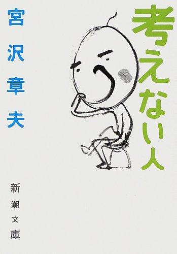 考えない人 (新潮文庫)