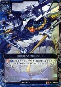 Z/X ゼクス カード 螺旋竜ヘリカルフォート (SR) / 五神竜の巫女(B06)