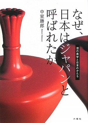 なぜ、日本はジャパンと呼ばれたか―漆の美学と日本のかたち