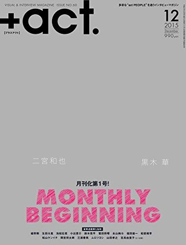 +act. (プラスアクト)―visual interview magazine 2015年 12月号