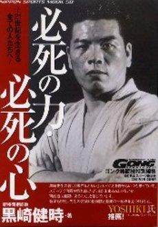 必死の力・必死の心—21世紀を生きる全ての人たちへ (Nippon sports mook (50))