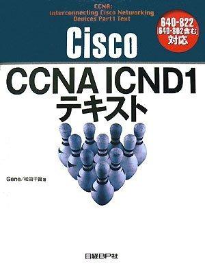 Cisco CCNA ICND1テキスト 640-822[640-802含む]対応
