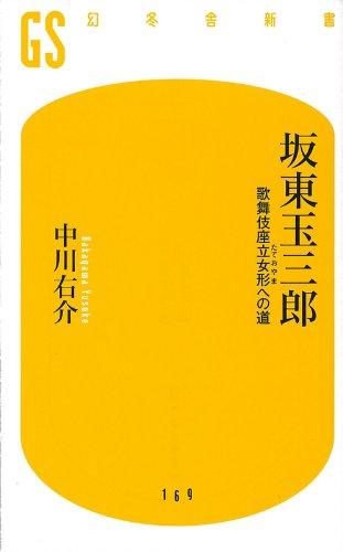 坂東玉三郎―歌舞伎座立女形(たておやま)への道