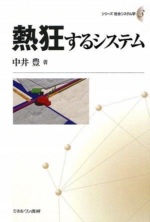 熱狂するシステム (シリーズ社会システム学)
