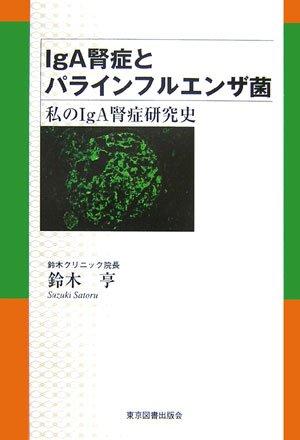 IgA腎症とパラインフルエンザ菌