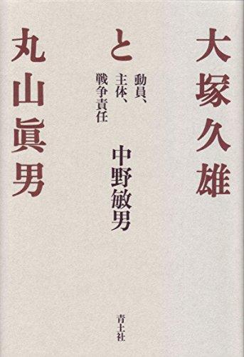 大塚久雄と丸山眞男 ―動員、主体、戦争責任