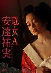 安達祐実 遊女A-映画「花宵道中」より- [DVD]