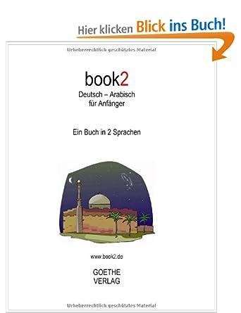 كتاب نادر بالصوت لتعلم اللغة الألمانية