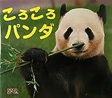 ころころパンダ (おおきなかがく)