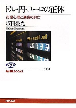 ドル・円・ユーロの正体―市場心理と通貨の興亡 (NHKブックス No.1189)