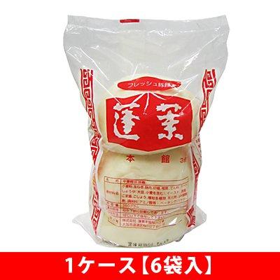 【 セット 販売 】 蓬莱 本館 豚饅 3個 6袋 セット