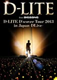 D-LITE D'scover Tour 2013 in Japan ~DLive~ (DVD2枚組+CD2枚組)