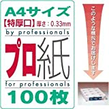 プロ紙(がみ)  A4サイズ 特厚口(厚さ0.33mm) 100枚