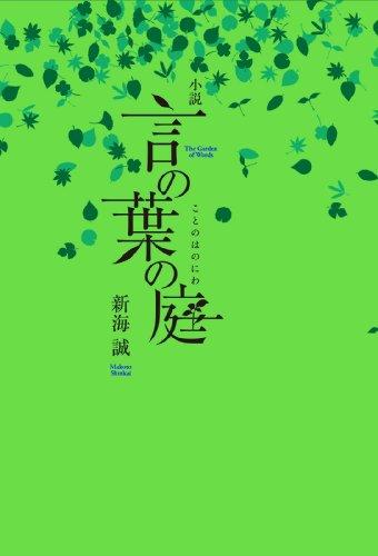 小説 言の葉の庭 (ダ・ヴィンチブックス)