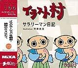 イラスト村 Vol.4 サラリーマン日記