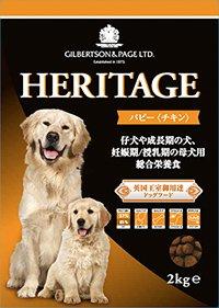 Heritage(ヘリテージ)英国王室御用達 プレミアムドッグフード パピー チキン 15kg(BP)