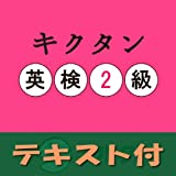 キクタン英検2級【英単語テキストデータ付】(アルク) [ダウンロード]
