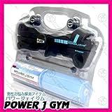 【サイズアップ器具】パワージェイジム(Power J Gym) - ジェルク運動の効果を最大限に高める器具!