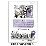 アイシー 漫画原稿用紙 110kg B4 プロ漫画家・投稿用 IM-10B / 5セット