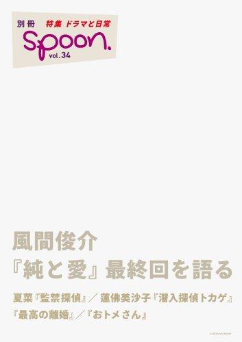 別冊spoon.vol.34 特集「ドラマと日常」風間俊介『純と愛』最終回を語る