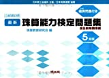 最新珠算能力検定問題集 5級編―日本商工会議所主催/日本珠算連盟協賛