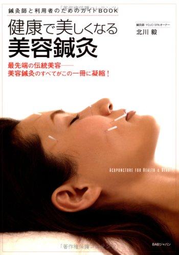 健康で美しくなる美容鍼灸―鍼灸師と利用者のためのガイドBOOK