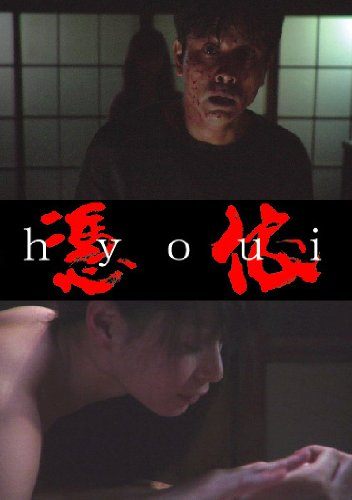 憑依(HYOUI) [DVD]