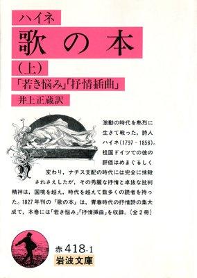 歌の本 (上) (岩波文庫)