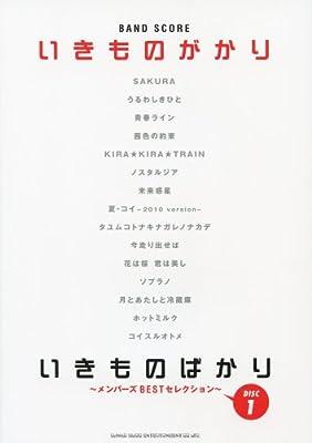 バンド・スコア いきものがかり「いきものばかり~メンバーズBESTセレクションDISC1~」