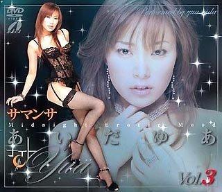 サマンサ あいだゆあ Vol.3