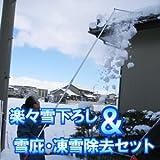 楽々雪降ろし&雪庇・凍雪除去セット 6.0mタイプ ※毎年バカ売れの雪降ろしが、さらに購入者の声にお応えしバージョンアップで新発売!
