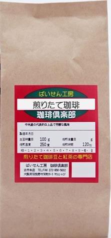 ばいせん工房 珈琲倶楽部 ケニアAA コーヒー豆200g(生豆時) お好み焙煎珈琲ミディアムロースト:豆のまま