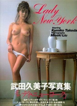 レディ・ニューヨーク―武田久美子写真集